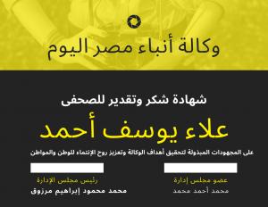 وكالة أنباء مصر اليوم