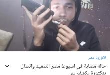وكاله انباء مصر اليوم