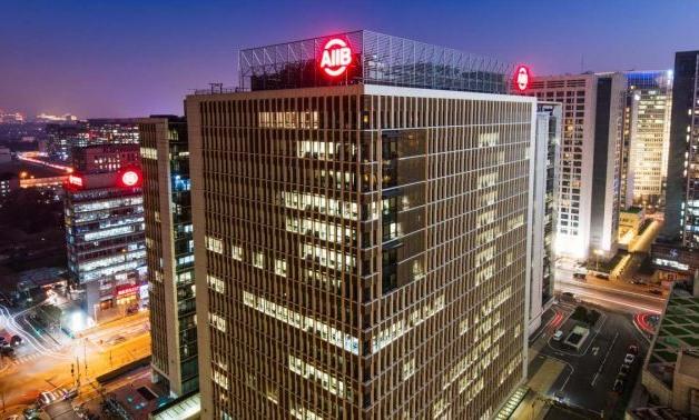 البنك الآسيوي للاستثمار في البنية التحتية