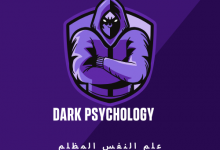 علم النفس المظلم