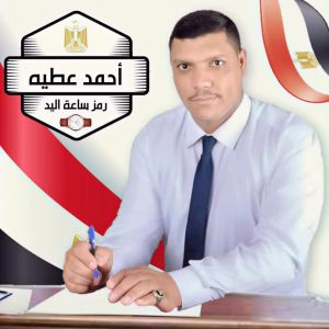 أحمد عطية