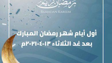 بعد غد الثلاثاء أول أيام شهر رمضان المبارك كل عام وأنتم بخير