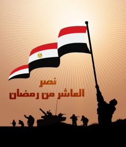 القوات المسلحة تحتفل بذكرى إنتصارات العاشر من رمضان 1442 هـ