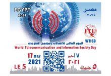 البريد المصري يصدر طابع بريد تذكاري بمناسبة اليوم العالمي للاتصالات ومجتمع المعلومات