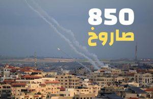 .مقتل 7 إسرائيليين وإصابة 523 أخرين في القصف الصاروخي من قطاع غزة