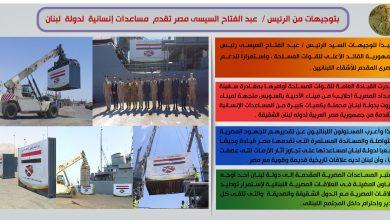 بتوجيهات من الرئيس / عبد الفتاح السيسى مصر تقدم مساعدات إنسانية لدولة لبنان .