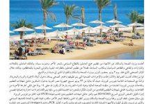 النشرة الإخبارية لوزارة السياحة والآثار - يونيو ٢٠٢١