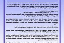 القوات المسلحه المصريه تبعث برقيه تهنئه لرئيس الجمهوريه بمناسبه عيد الاضحى المبارك