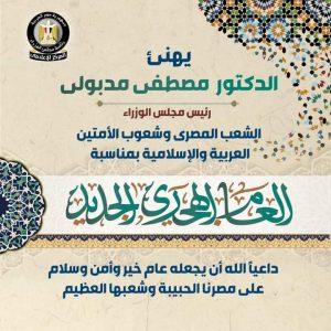 يهنئ الدكتور مصطفي مدبولي رئيس مجلس الوزراء الشعب المصري
