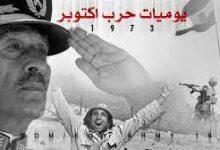 """الأمن القومي المصري """" يوميات حرب اكتوبر الجزء 2"""""""