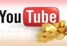 كل ما تحتاج لمعرفته عن كيفية كسب الأموال عن طريق اليوتيوب