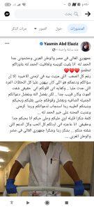 ياسمين عبدالعزيز جمهوري الغالي في مصر والوطن العربي وحشتوني جدا